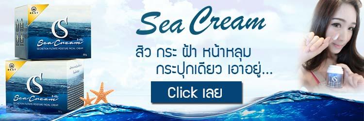 Sea cream