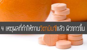 vitamin-c-620x360