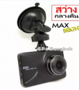 GP4 กล้องติดรถยนต์ WDR+HDR ทำงานร่วมกัน2ระบบ จอใหญ่ 3.2นิ้ว ดูเต็มตา สะใจ Parking Monitor บอดี้โลหะ เมนูไทย รุ่น MAX BRIGHT สว่างกลางคืน (Black) - มีคลิปวีดีโอรีวิว เปรียบเทียบกับรุ่นอื่น